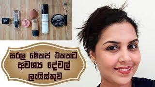 සාමාන්ය මේකප් එකකට අවශ්ය දේවල් ❤ Simple Everyday Makeup - Tools by Chams Beauty