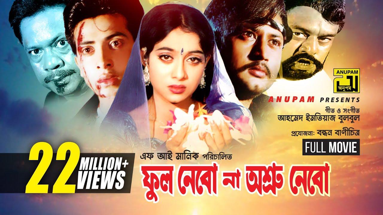 Phool Nebo Na Ashru Nebo | Shabnur, Shakib Khan & Amin Khan | একটি ত্রিভুজ প্রেমের অসাধারন ছবি
