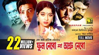 Download Video Phool Nebo Na Ashru Nebo | Shabnur, Shakib Khan & Amin Khan | একটি ত্রিভুজ প্রেমের অসাধারন ছবি MP3 3GP MP4