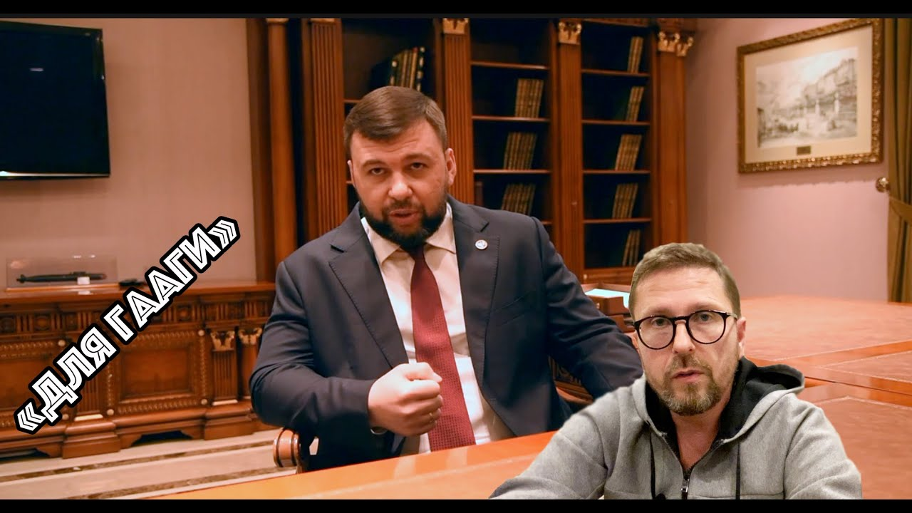 Денис Пушилин. «Стреляют больше, чем при Порошенко»