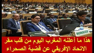 هذا ما أعلنه المغرب بخصوص الصحراء المغربية من داخل أروقة الاتحاد الافريقي
