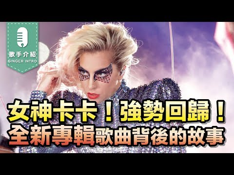 Lady Gaga消失兩年去哪了?女神卡卡全新歌曲背後的故事!感動有洋蔥慎入
