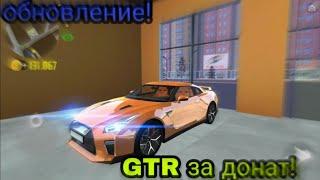 #8|GTR за донат + тюнинг приораы (часть 2) симулятор автомобиля!!!! (Обновление)