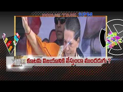 Prime Time Debate | Promo @ 8PM | Mahaa News
