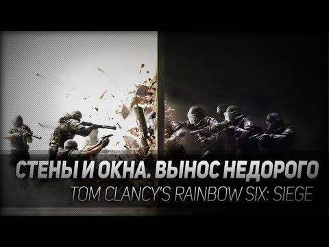 Rainbow Six: Siege #1: Стены и окна. Вынос недорого.