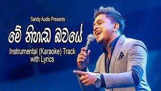 Me Nihanda Bawaye_Instrumental (Karaoke) Track with Lyrics