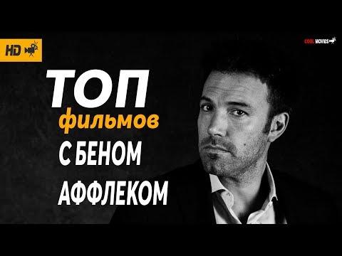 ОЧЕНЬ ИНТЕРЕСНЫЕ ФИЛЬМЫ С БЕНОМ АФФЛЕКОМ!!!