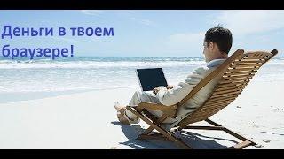 Surf.be расширение для заработка в долларах на просмотре рекламы