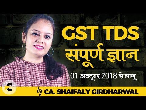 GST TDS - संपूर्ण ज्ञान