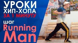 УРОКИ ХОП-ХОПА ДЛЯ НАЧИНАЮЩИХ ЗА 1 МИНУТУ - ШАГ Running Man