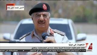 الآن | مظاهرات في ليبيا ضد العدوان التركي