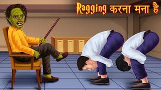 Ragging करना मना है | Ragging In College | Horror Stories In Hindi | Hindi Kahaniya | Moral Stories