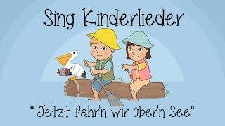 Jetzt fahrn wir übern See - Kinderlieder zum Mitsingen | Sing Kinderlieder