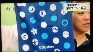 浜松市の染色技術「注染染め」を広く知ってもらうための地域ブランドが...