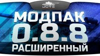 Модпак Джова к патчу 0.8.8. Расширенная версия.