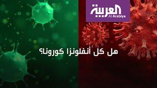 هل هناك فرق بين الإنفلونزا العادية وكورونا.. كيف يميزون بينهما؟