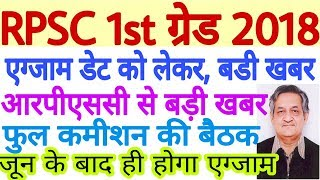 RPSC 1st Grade 2018 Exam Date Latest News 20-1-2019 Today