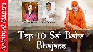 Top 10 - Sai Bhajan - Sai Baba Bolo - Sai Naath Tere Hazaaron Haath - Sumar Manva