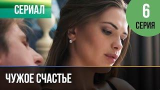 ▶️ Чужое счастье 6 серия - Мелодрама | Фильмы и сериалы - Русские мелодрамы