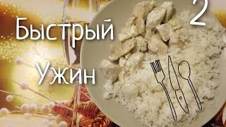 Быстрый ужин 2 /Куриное филе в сметанном соусе с рисом