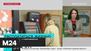 ВОЗ призвала чаще пользоваться цифровой оплатой во время пандемии - Москва 24