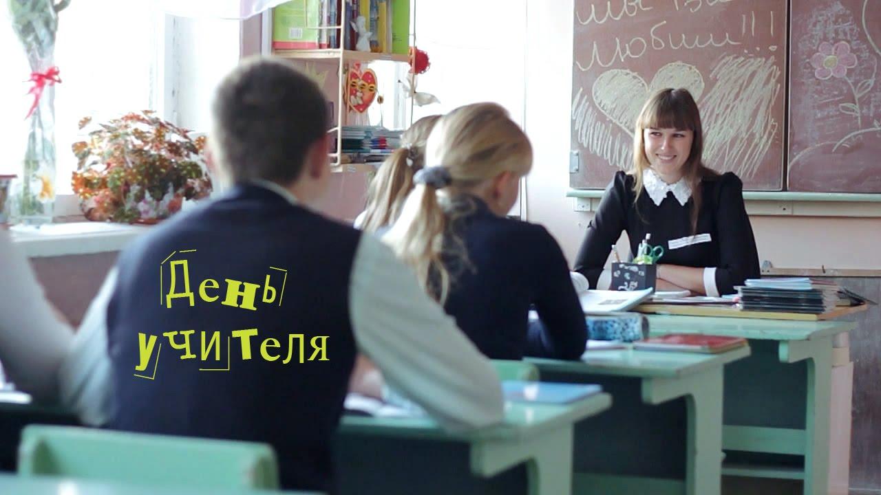 Крутой день учителя в Мурминской школе - YouTube