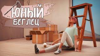 """The Sims 4 : """"Юный беглец"""" #10 - НОВОСЕЛЬЕ/ФИНАЛ"""
