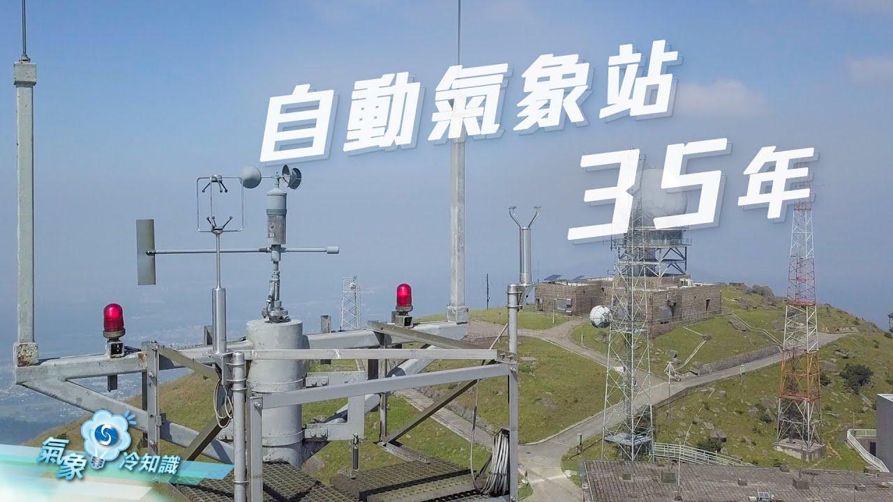 自動氣象站35年 - YouTube