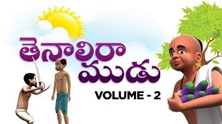 Tenali Raman Stories Vol - 2 in Telugu   Tenali Raman Stories Collection in Telugu For Kids