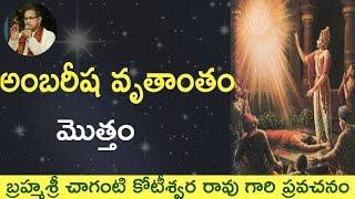 Bhagavatam Ambarisha Story అమ్బరిషుడి కథ By Sri CHaganti Koteswara Rao Garu