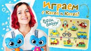 Котики, вперед! - Играем с Катей и Котей - Транспорт - серия 5 - развивающее видео для детей