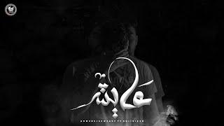 Ahmed El Seweasy Ft Sulisizer 3aysh (احمد السويسي مع سوليسيزرعايش)