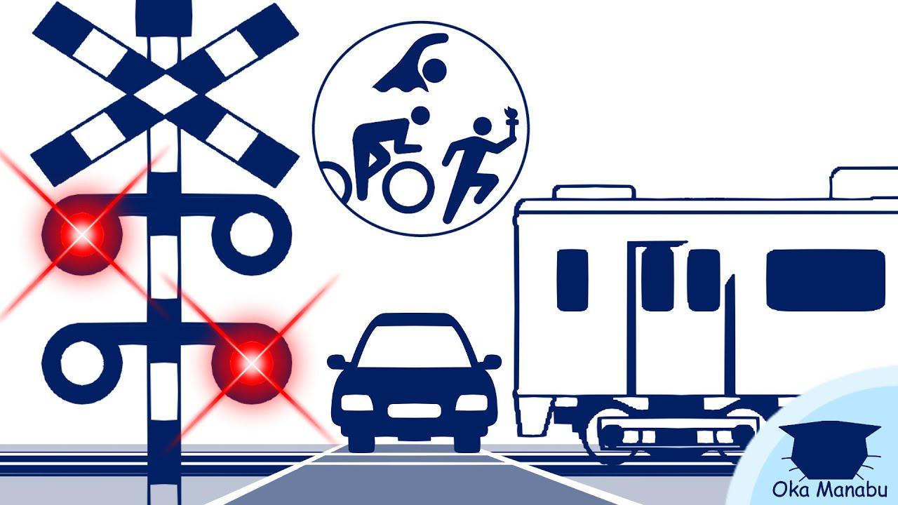 【 ふみきり 電車 アニメ 】踏切 ピクトグラム オリンピック  Railroad crossing pictogram Olympic