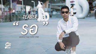 TEASER รอ - พรศรวง Feat.TONY PHEE [พร้อมกัน 20.03.19]