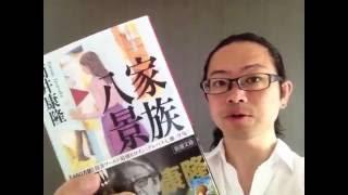 『家族八景 七瀬シリーズ1』筒井康隆 ご購入はコチラ→https://goo.gl/y...