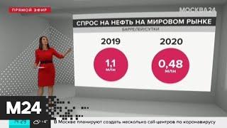 Россия отклонила предложение ОПЕК+ о дополнительном сокращении нефтедобычи - Москва 24