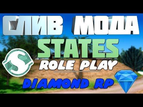 СЛИВ МОДА - STATES RP (Diamond RP) СЕРВЕР ЮТУБЕРОВ  GTA SAMP