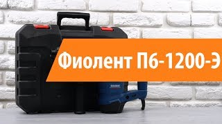 Розпакування перфоратора Фіолент П6-1200-Е / Unboxing Фіолент П6-1200-Е