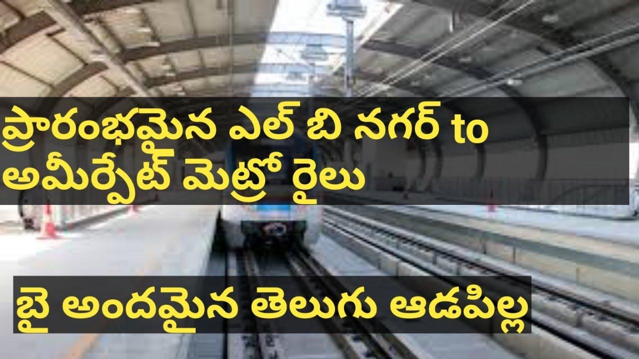 ప్రారంభమైన ఎల్ బి నగర్ to ameerpet మెట్రో ట్రైన్ || తెలుగు న్యూస్ బై ఆడపిల్ల |Kusuma Telugu Vlogs