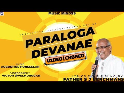 Jebathotta Jey Geethangal Vol 30 - Paraloga Devanae | S J Berchmans