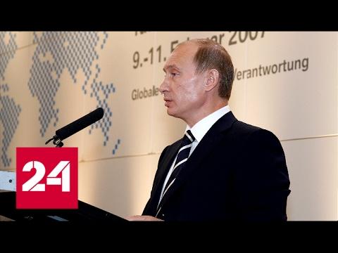 Мюнхенская речь Владимира Путина 10 лет назад. Как это было. Полное видео