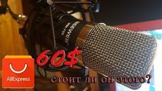 Neweer NW-700 конденсаторний мікрофон за доступні гроші з алиэкспресс.