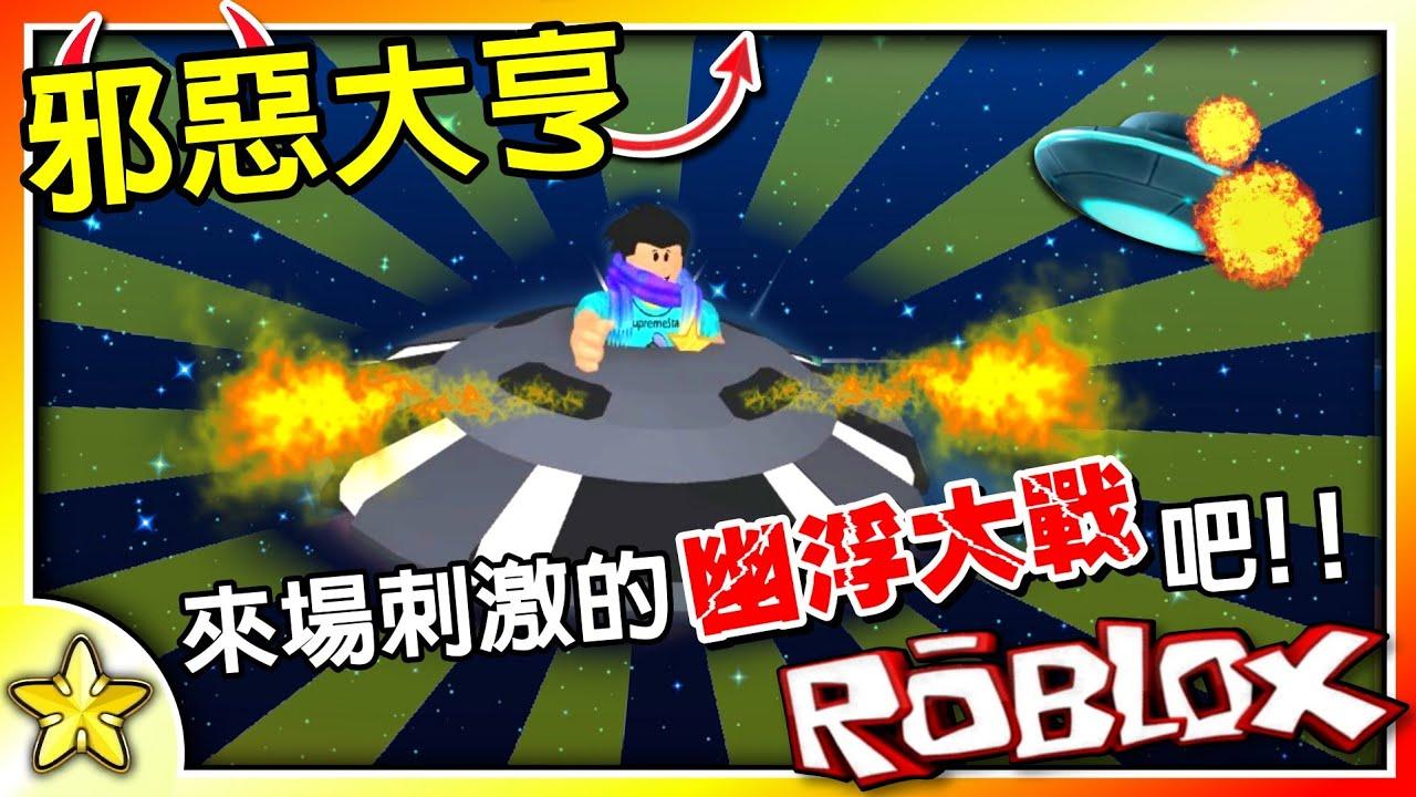 【Roblox 大亨系列】來一場超刺激的星際幽浮大戰!在這個充滿惡意的世界之中宰掉你的對手 😈😈😈!Wicked Tycoon(邪惡大亨)!|全字幕【至尊星】
