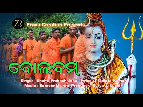 New bolbom song // Singer - Shakti Prakash Jena // Music - Sameer Mishra