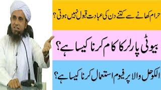 Haram Khane Ki Saza | Alcohol In Perfume Islam | Beauty Parlour Ka Kaam Mufti Tariq Masood Sahab
