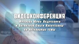 О.Бутакова и Ю.Фролов. Восстановление суставов