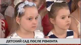 Детский сад после ремонта. Новости. 16/03/2018. GuberniaTV