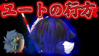 【ゆっくり茶番/第24話】まさかの!?ユートの行方!!【たくっち】 thumbnail