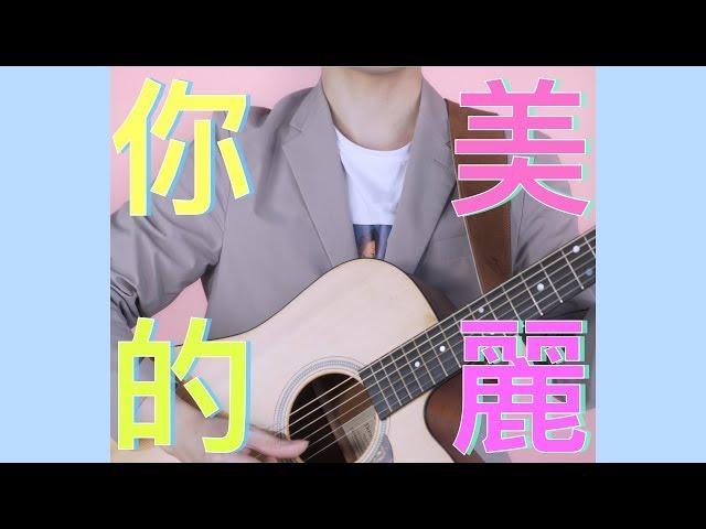 你的美麗 - 吳海文 Official MV