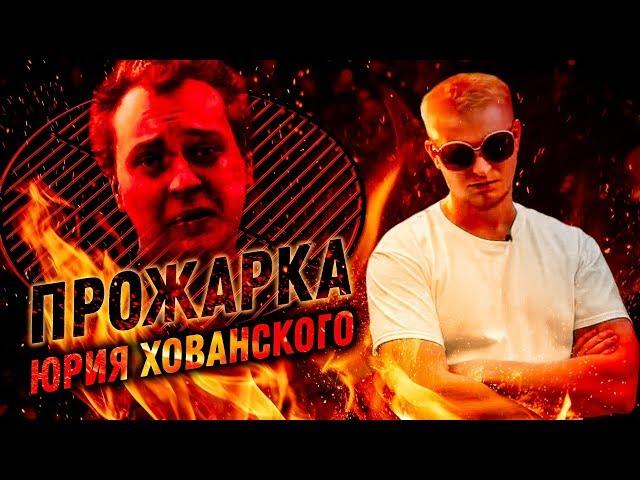 Прожарка от Юрия Хованского (18+)